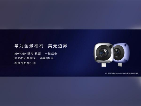 Huawei Camera panoramica